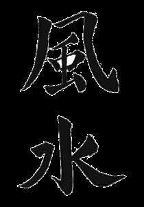 symbole-fengshui